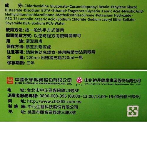GREEN綠的 抗菌潔手乳 (買一送一)(220ml+220ml) [大買家]