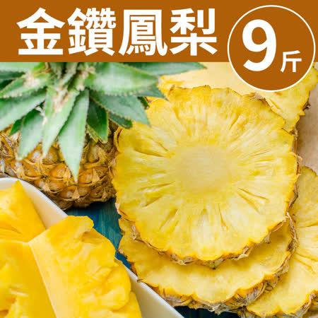 [甜露露]台灣金鑽鳳梨1箱9斤(6-9入)