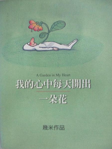 【書寶二手書T1/繪本_AND】我的心中每天開出一朵花_幾米
