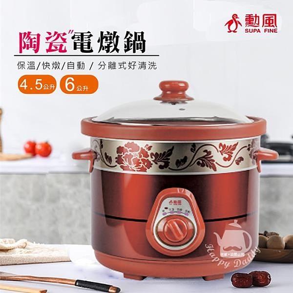 【南紡購物中心】【勳風】4.5L多功能陶瓷電燉鍋/料理鍋 HF-N8456