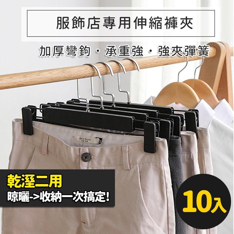 日系高級服飾磨砂彎勾衣褲夾(10入)