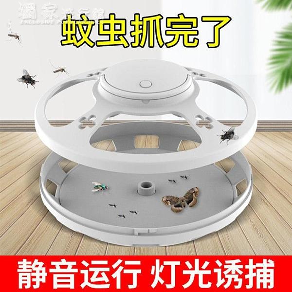 滅蚊器滅蚊燈捕蠅器家用電動蒼蠅神器靜音無輻射室內一掃光蒼蠅機驅蚊器 快速出貨
