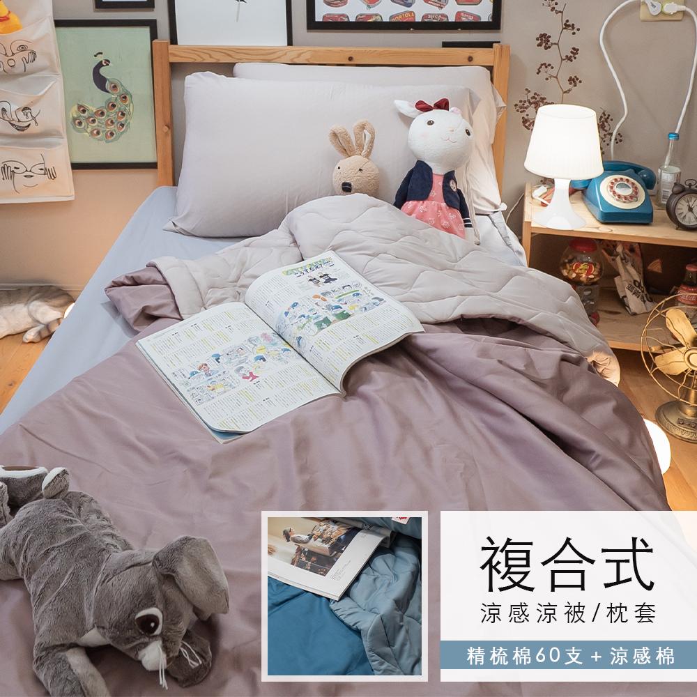 複合式涼感涼被/枕套(60支精梳棉+涼感紗) 台灣製【棉床本舖】
