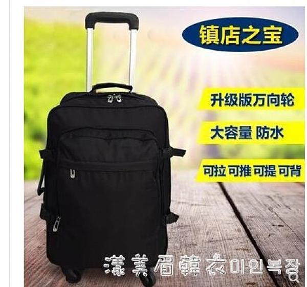 韓版新品雙肩拉桿包背包多功能旅行袋大容量商務出國拉桿箱萬向輪 NMS美眉新品