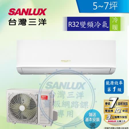 【台灣三洋 SANLUX】5-6坪一級變頻R32分離式冷暖氣 SAC/E-V36HR