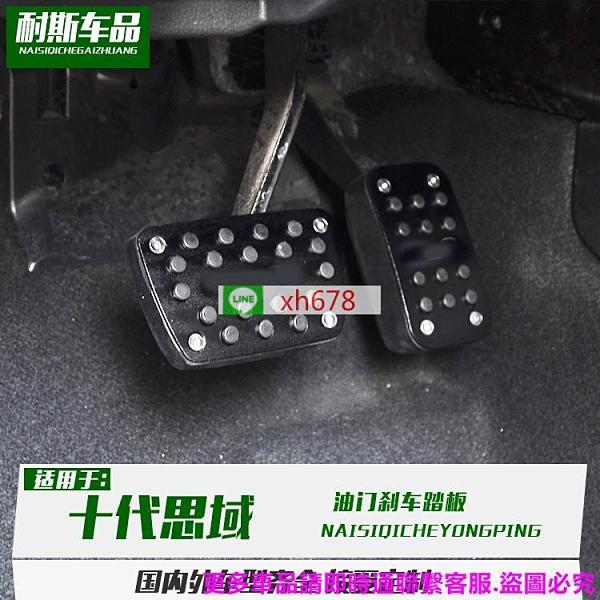 適用于十代雅閣/思域/17款CRV改裝 油門剎車踏板裝飾