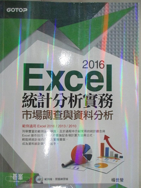 【書寶二手書T1/電腦_D7D】Excel2016統計分析實務-市場調查與資料分析(範例適用Excel 2016-2010)_楊世瑩