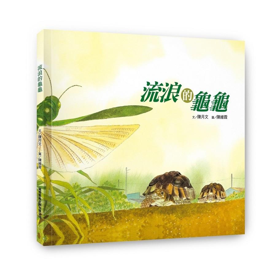 流浪的龜龜(陳月文)