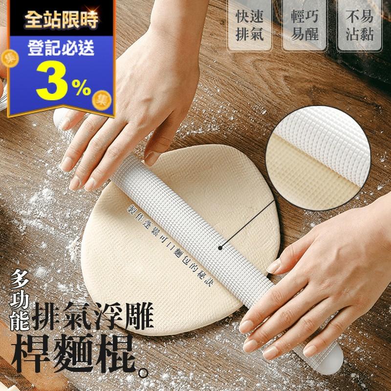 【COOKING MAMA】翻糖用多功能排氣桿麵棍
