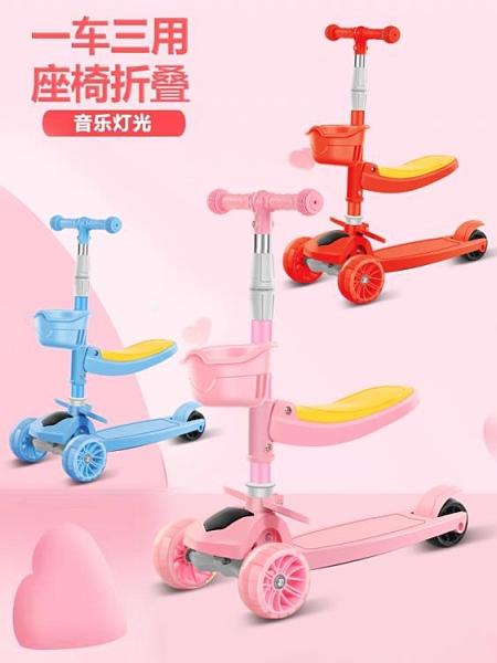 兒童滑板車 滑板車兒童1-2-3-6-12歲三合一可坐男女孩溜溜車寶寶滑滑車踏板車 夢藝家