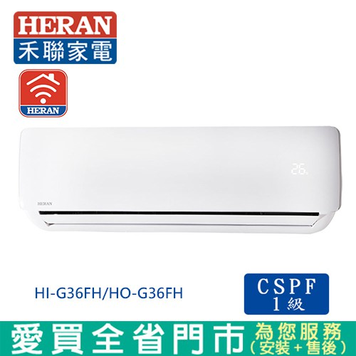 HERAN禾聯6-8坪HI-G36FH/HO-G36FH雲端變頻冷暖空調_含配送+安裝【愛買】