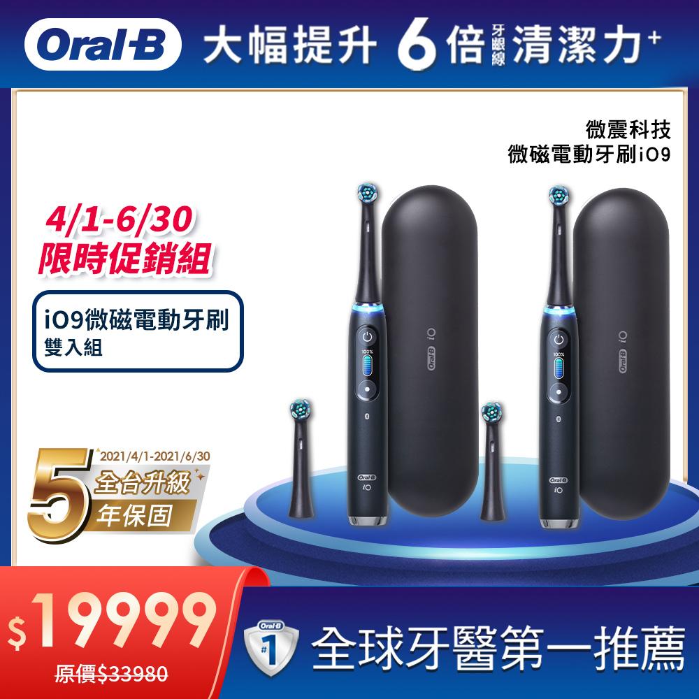 【雙人潔淨組】德國百靈Oral-B-iO9微震科技電動牙刷(黑色)