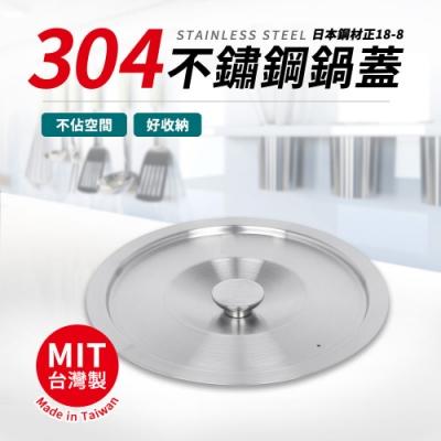 台灣製304不鏽鋼鍋蓋20cm