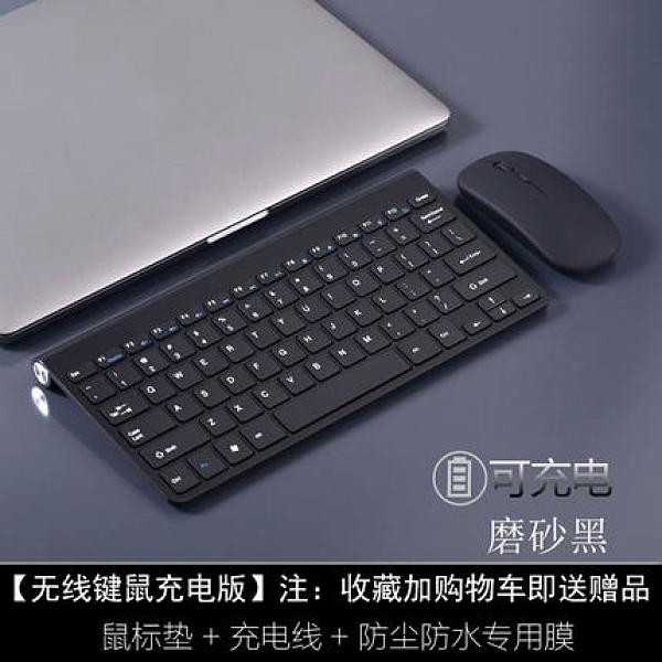 無線鍵盤鼠標套裝 臺式筆記本電腦辦公家用無線鼠標電腦鍵盤ATF