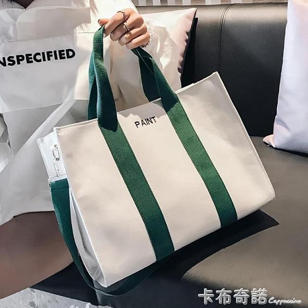 夏季包包女新款韓版潮大容量帆布包百搭手提單肩斜挎ulzzang 卡布奇諾
