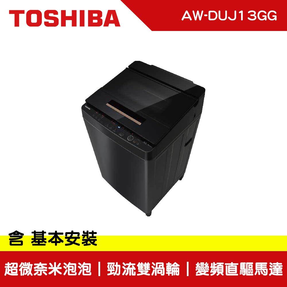 TOSHIBA東芝 奈米悠浮泡泡 13公斤 變頻直立洗衣機 AW-DUJ13GG 含安裝