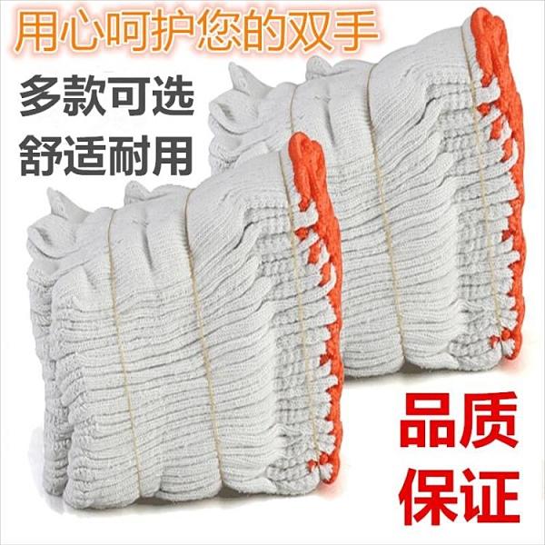 勞保手套 【防滑耐磨經濟】勞保手套批發線手套棉線防護手套尼龍加厚耐磨