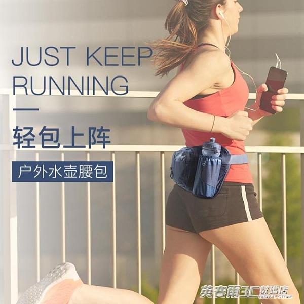 戶外運動水壺腰包男女多功能騎行越野跑步腰包貼身輕便透氣 伊衫風尚3C