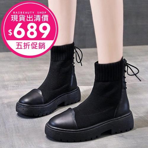 【現貨出清★五折↘$689】中筒靴.經典質感針織襪套後綁帶拼接厚底馬汀靴.白鳥麗子