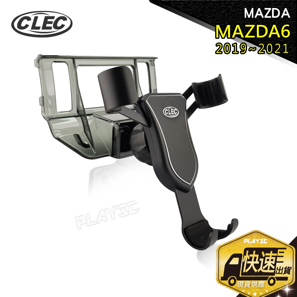 MAZDA MAZDA6 2019-2021 馬6 手機架 專用手機架