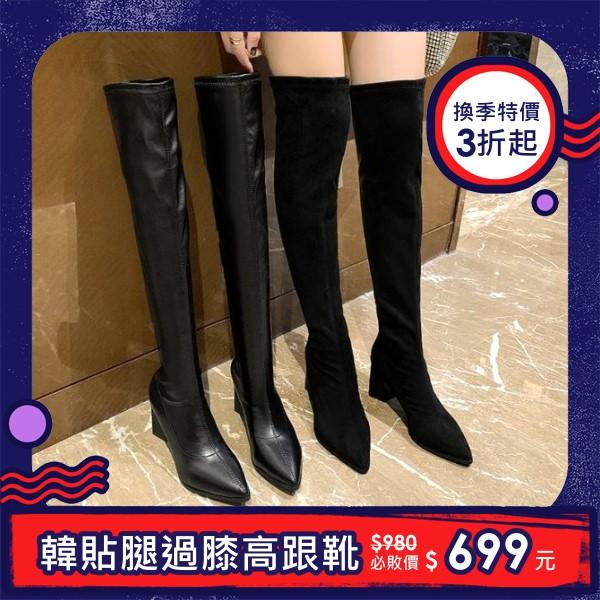 【限量現貨供應】貼腿過膝靴.韓版人氣激瘦素面高跟尖頭長靴.白鳥麗子 出清