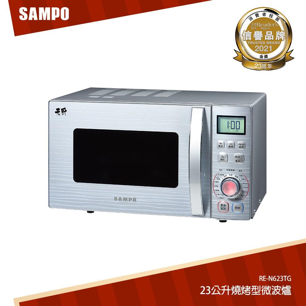 SAMPO聲寶 23公升燒烤型微波爐 RE-N623TG限量出清