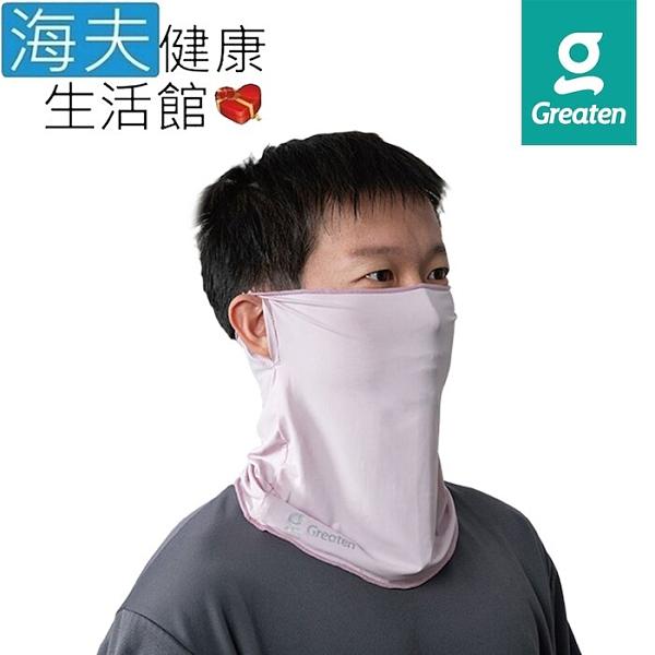 【海夫健康生活館】Greaten 極騰護具 專項防護系列 抗UV 快乾涼爽 面罩 雙包裝(0004AC)
