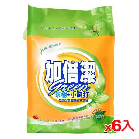 加倍潔小蘇打制菌濃縮洗衣粉補充包2kg*6(          箱)