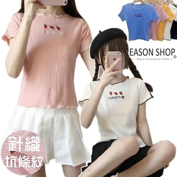 EASON SHOP(GQ0584)韓版純色小清新草莓塗鴉日文字刺繡短版坑條紋木耳花邊圓領短袖針織女上衣服彈力