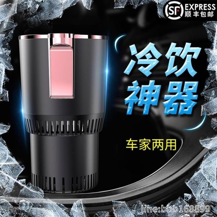 製冷杯 車載用快速冷熱杯智能制冷保溫12V通用家用降溫飲料加熱燒水杯 芭蕾朵朵