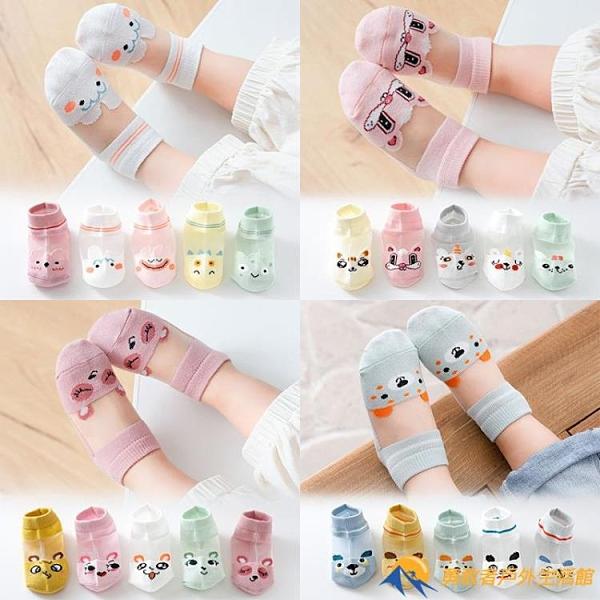 【5雙裝】兒童襪子夏季薄款男童女童網眼船襪透氣寶寶襪子春夏【勇敢者】