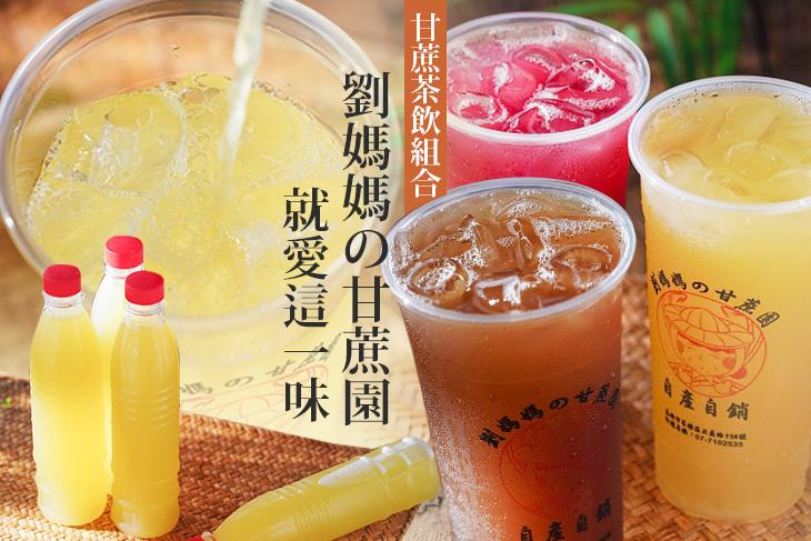 【高雄】劉媽媽の甘蔗園 #GOMAJI吃喝玩樂券#電子票券#美食餐飲