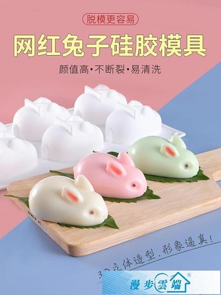 模具 硅膠兔子模具卡通果凍布丁立體慕斯創意好脫模網紅小兔子奶凍模型 漫步雲端 免運