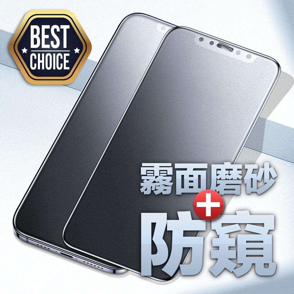 【亞克力星球】iPhone 12/12 Pro (6.1吋) 霧面磨砂+防偷窺 鋼化玻璃膜
