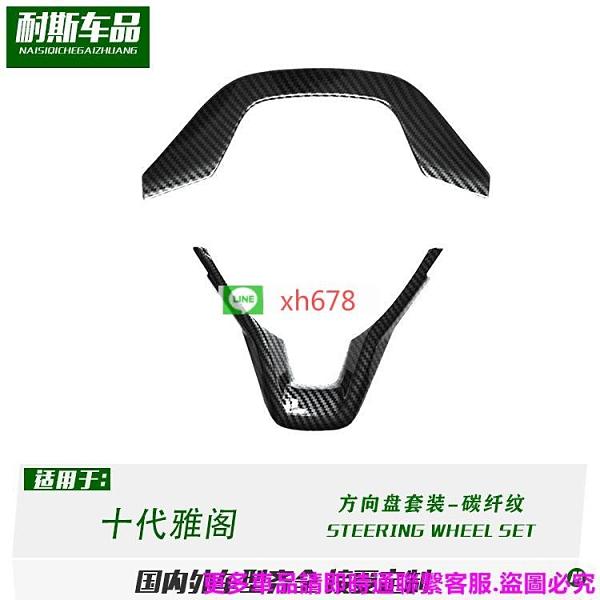適用于HONDA十代雅閣改裝專用 方向盤亮片套裝裝飾 碳纖亮條貼片