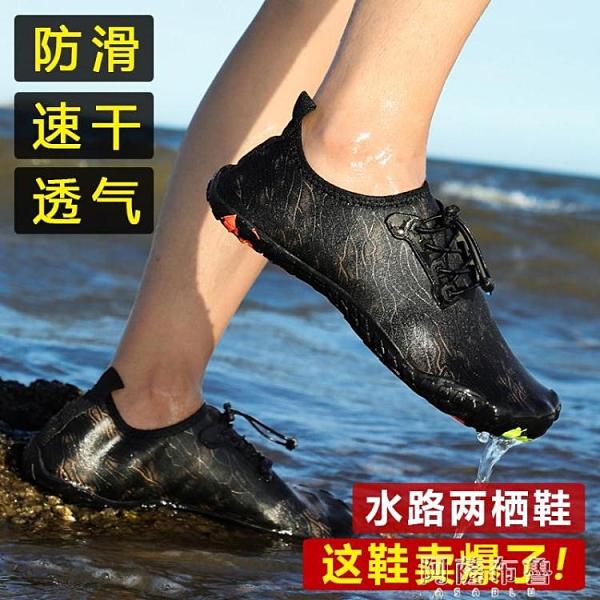 溯溪鞋 涉水溯溪鞋男速干沙灘鞋戶外徒步登山鞋防滑漂流鞋水陸兩棲男鞋子 阿薩布魯