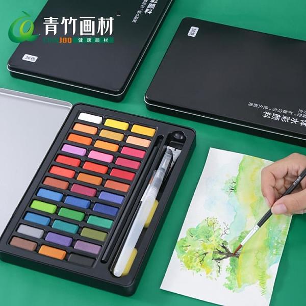 固體水彩 青竹固體水彩顏料套裝36色固體水彩顏料初學者繪畫工具套裝學生 夢藝家