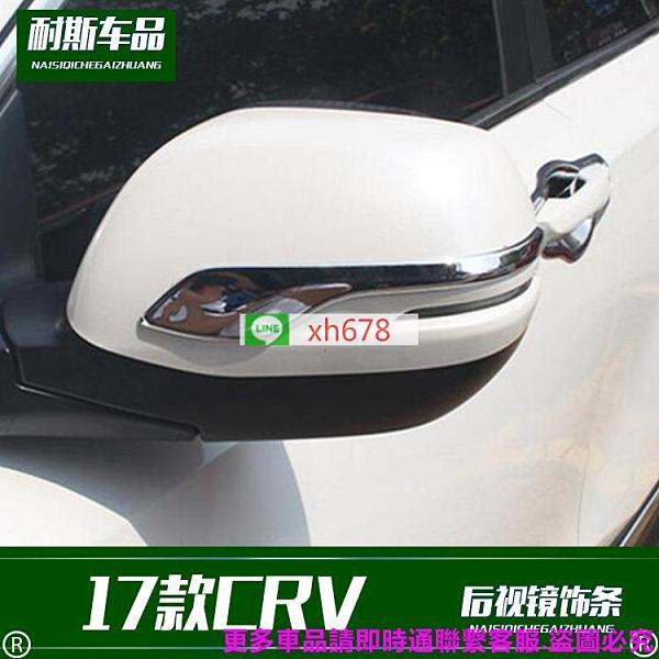 適用于 17款CRV改裝專用 后視鏡飾條裝飾 ABS電鍍外飾改裝配件