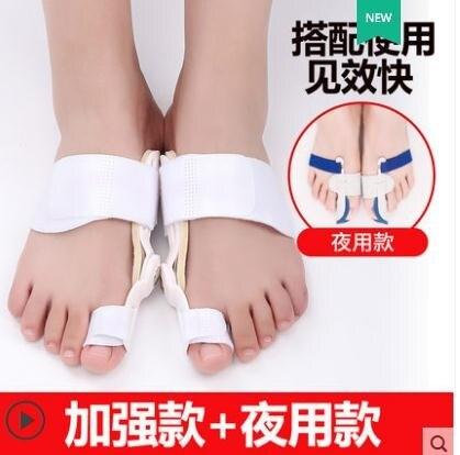 分趾器 拇指外翻矯正器大母腳趾頭矯形糾正大腳骨腳型分趾可以穿鞋男女士
