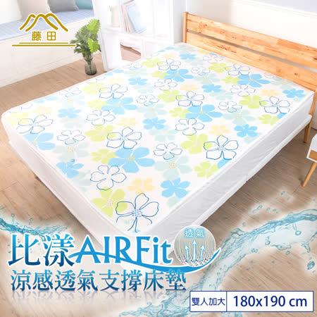 日本藤田-比漾AIR Fit涼感透氣支撐床墊-加大雙人