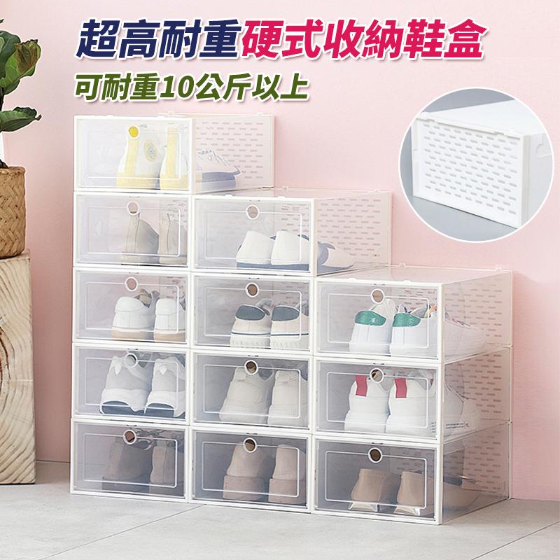 【免運-超值10入組】日本熱銷 全新升級超厚超耐重透氣加大掀蓋式鞋盒
