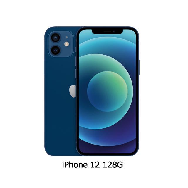 Apple iPhone 12 (128G)-藍色(MGJE3TA/A)