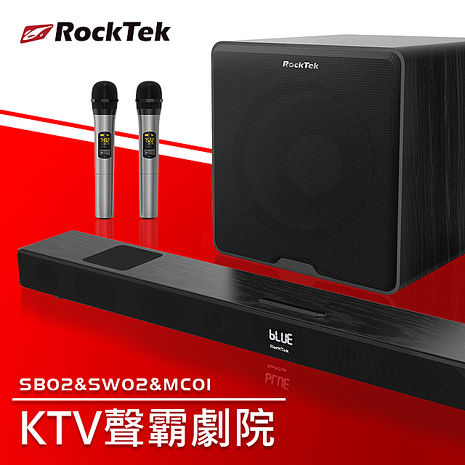 RockTek雷爵  KTV聲霸劇院(SB02+SW02+MC01)【特賣】