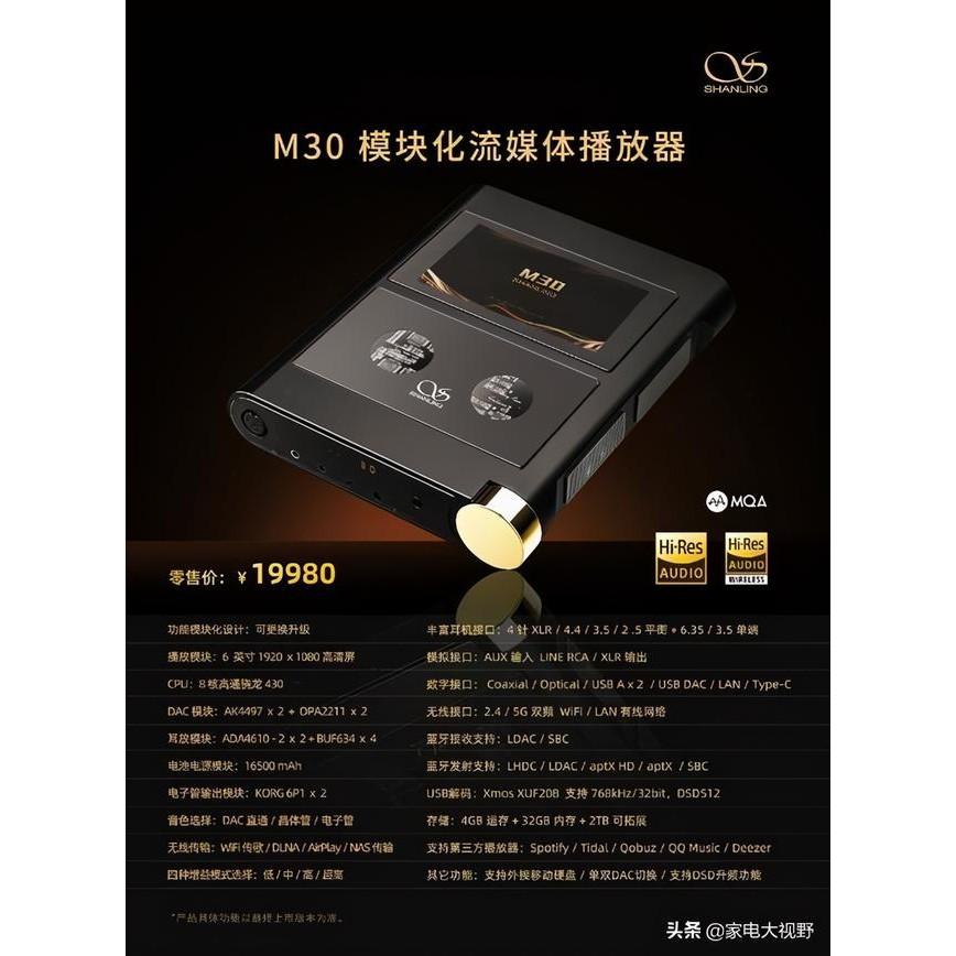 (新品平輸) 山靈 M30 模塊化 串流 播放器 HIFI 可升級 深度定制 安卓系統 可面交