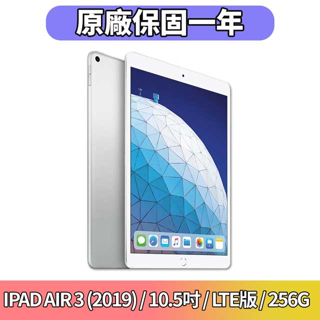 Apple iPad Air 3 (2019) 10.5吋 256G LTE版 平板電腦-銀色