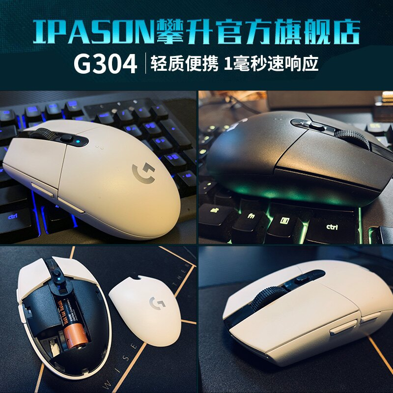 304電競辦公游戲無線滑鼠g304 機械