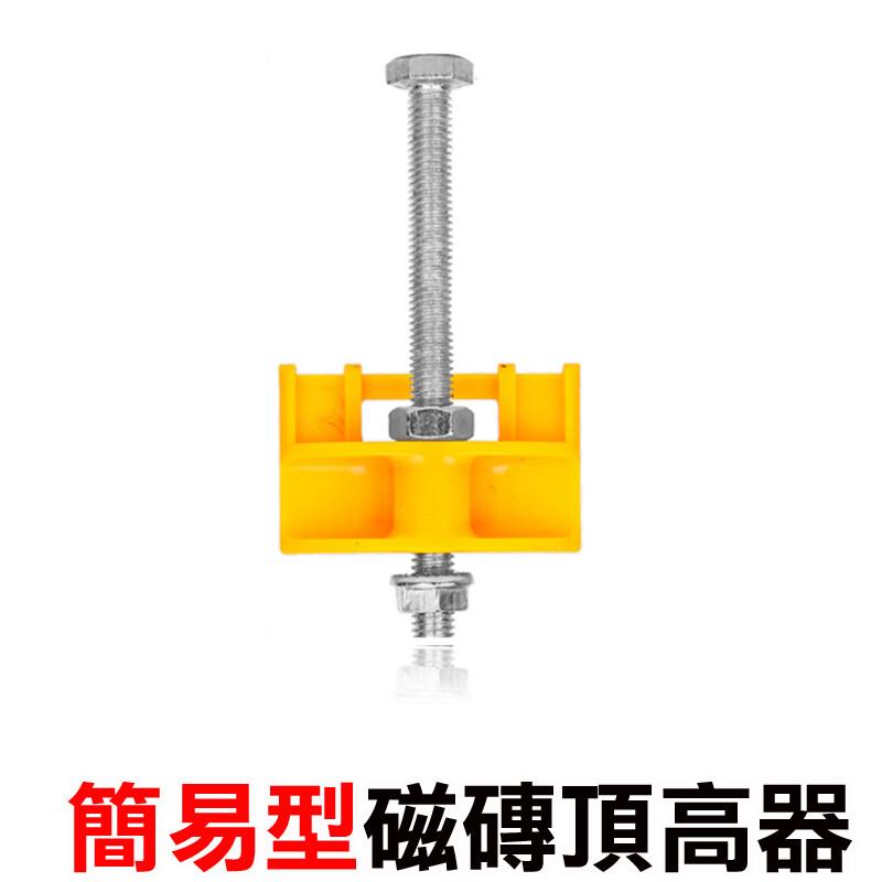 簡易款 磁磚頂高器 升降頂高器 dgq-jy瓷磚高低調節器 支撐牆磚定位器 定位調平器 鋁窗調整器