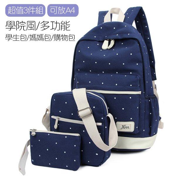 【可放A4】超值3入媽媽包/學院風後背包套組