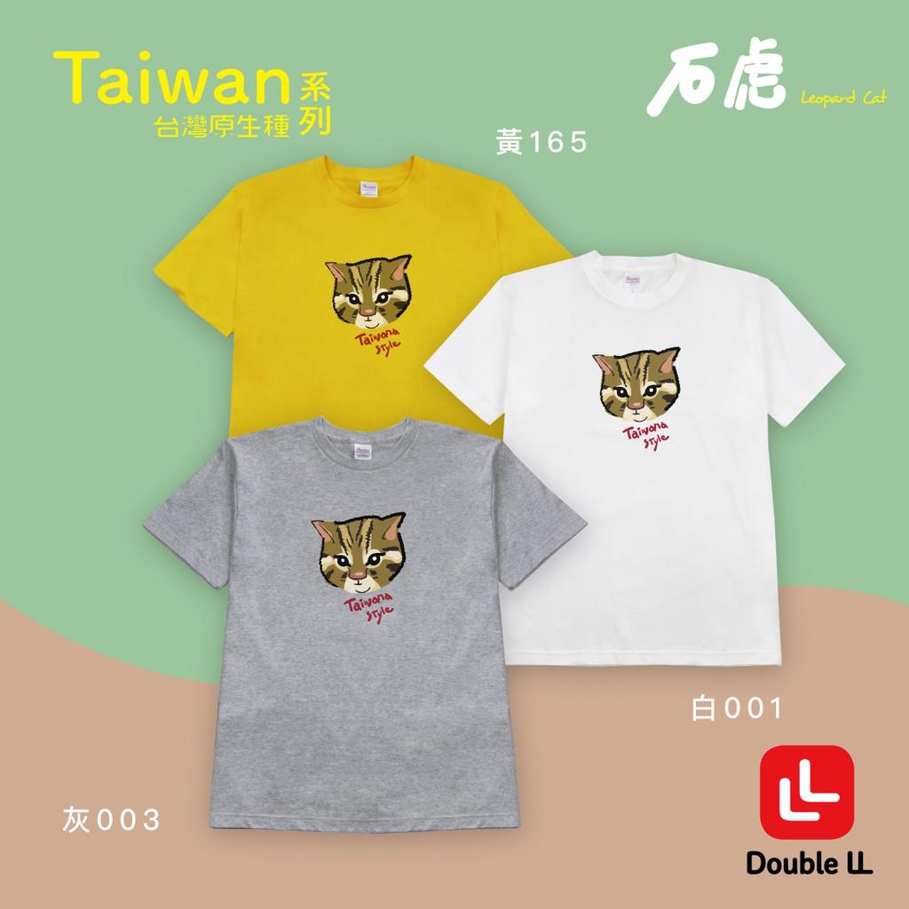 【SIMPRICH】 女生短袖款 台灣原生種系列-石虎款 尺寸XS-XL 設計師賴大 設計師聯名 女生短袖