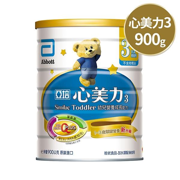 《限宅配》亞培 心美力3號 幼兒營養成長配方(新升級) 900g【新高橋藥妝】